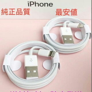 Apple充電器 iPhone 充電ケーブル 正規品 純正品質 丸型 2本lT(その他)