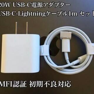 iPhone タイプ ライトニングケーブル1本 20w 急速充電器1個gQ(その他)