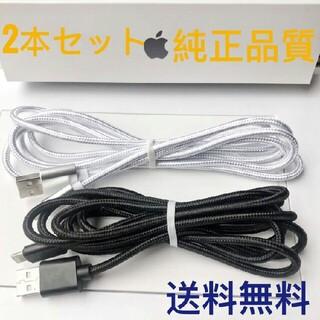 ライトニングケーブル iPhone充電器 純正品質 2本セット  急速充電Ro(その他)