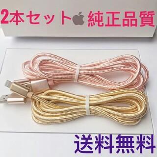 純正品質 2本セット iPhone充電器 急速充電 ライトニングケーブルsD(その他)