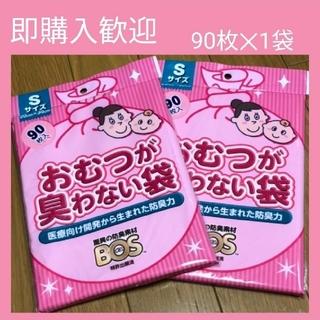 ゴミ袋 BOS Sサイズ ピンク 中身透けない 臭わない(紙おむつ用ゴミ箱)