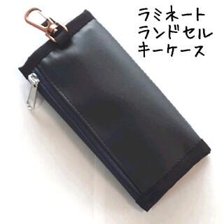黒/ラミネートランドセルキーケース/リュックバックに装着可能(キーケース/名刺入れ)