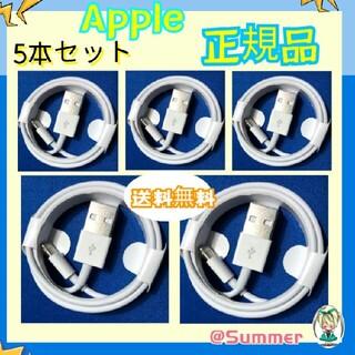 Apple充電器 iPhone 充電ケーブル 正規品 純正品質 丸型 5本Np(その他)