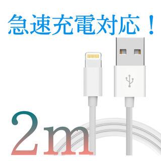 Freely⭐︎様専用 iPhone充電ケーブル 2m(バッテリー/充電器)