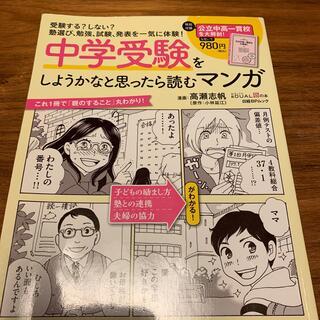 ニッケイビーピー(日経BP)の中学受験をしようかなと思ったら読むマンガ(住まい/暮らし/子育て)