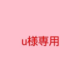 【u様専用】(フェイスクリーム)