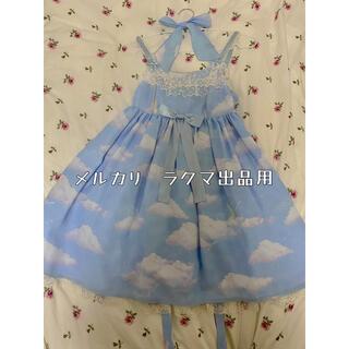 アンジェリックプリティー(Angelic Pretty)の☆AngelicPretty MistySky☆シミ/汚れあり/ほつれなし(その他)