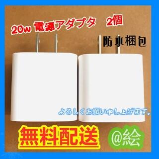 アダプター  iPhone12 USB type C  高速充i電 2個At(その他)