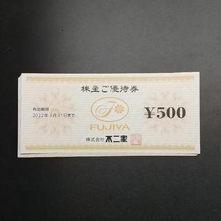 フジヤ(不二家)の不二家 株主優待(レストラン/食事券)