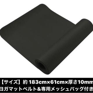 黒 ヨガマット 10mm 送料無料 ベルト 収納 キャリング ケース 付き (ヨガ)