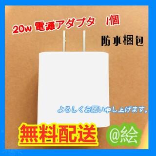 アダプター  iPhone12 USB type C 純正品質 高速i充電yi(その他)