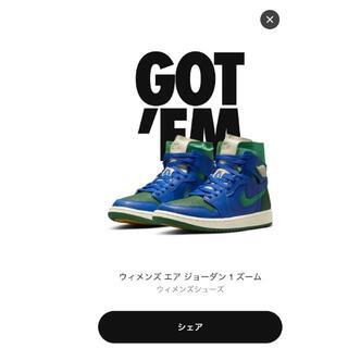 ナイキ(NIKE)の24.5 Aleali May × Nike Wmns Air Jordan 1(スニーカー)
