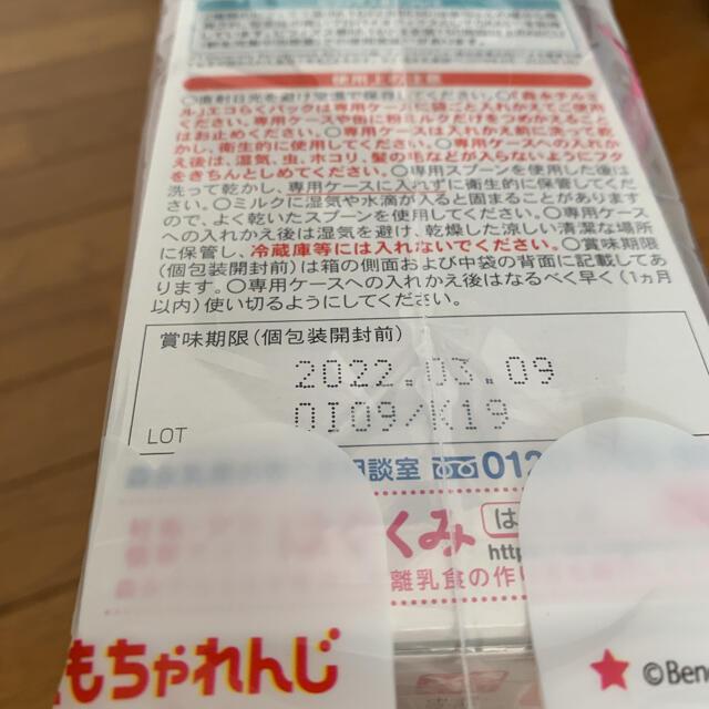 明治(メイジ)の送料込 チルミル800g×2 ほほえみらくらくミルク×6缶  コスメ/美容のスキンケア/基礎化粧品(乳液/ミルク)の商品写真