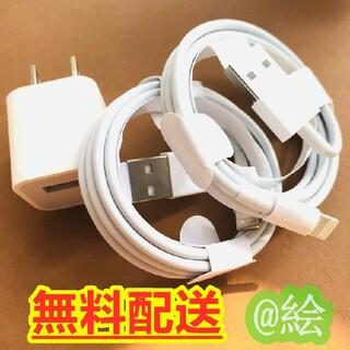 iphone  アダプター充電器ラiイトニングケーブル3点セットHA(その他)