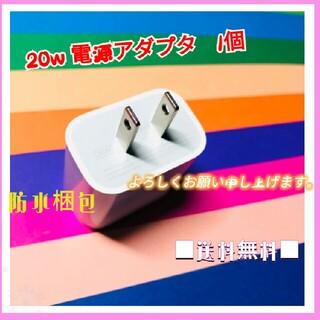 iPhone12 アダプターUSB type C 純正品質 高速i充電VN(その他)