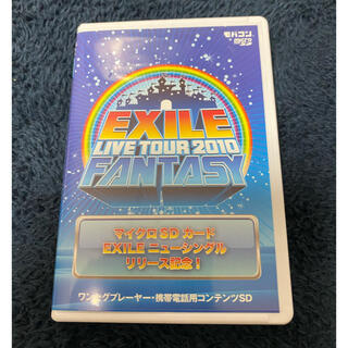 EXILE 2010 マイクロSD