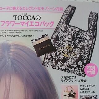 TOCCA - 美人百花 5月号 付録