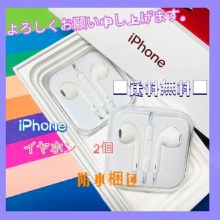 iPhoneイヤホン 3.5mmマイク付きIphone6 2個セットxS(ヘッドフォン/イヤフォン)
