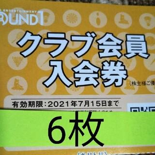 ラウンドワン株主優待券、クラブ会員入会券(ボウリング場)