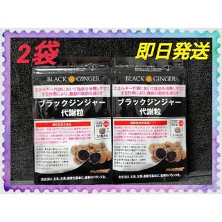 エガオ(えがお)の2袋ブラックジンジャー代謝粒 DMJえがお生活 即日発送(その他)