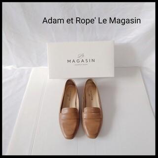 Adam et Rope' - アダムエロペ ルマガザン ローファー 22.5センチ キャメル レディース