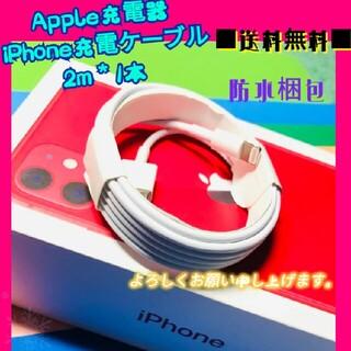 Apple充電器 iPhone充電ケーブル 純正品質 丸型 2mx1本vJ(その他)