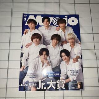 ジャニーズ(Johnny's)のMyojo (ミョウジョウ) 2021年 04月号(アート/エンタメ/ホビー)