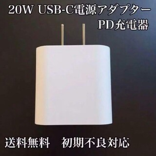 20w iPhone 急速充電器 タイプC pd充電 アダプター 送料無料Wt(その他)