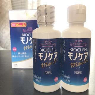 ■ オフテクス モノケア 2本セット コンタクト ハード 保存液(日用品/生活雑貨)