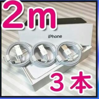 3本 iPhone 充電器 2m ライトニングケーブル 送料無料Dq(その他)