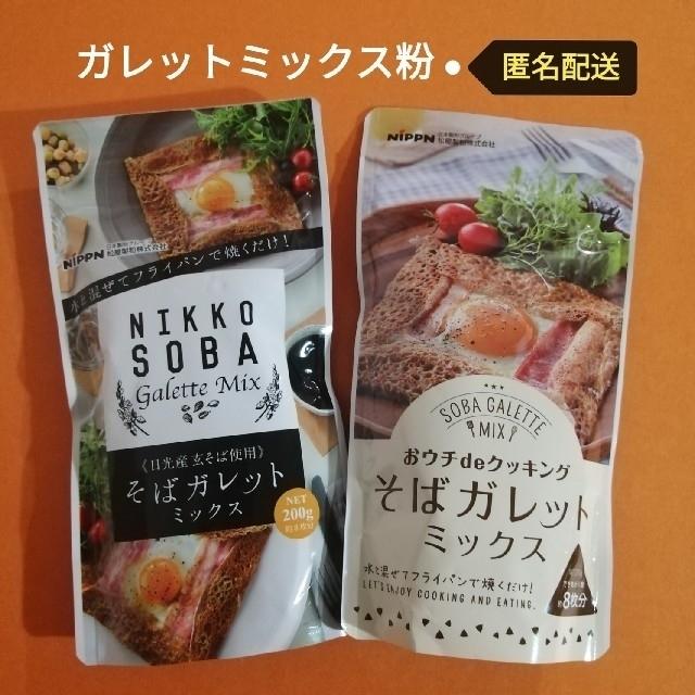 日清製粉(ニッシンセイフン)の日本製粉 そばガレット ミックス粉  200g × 2個 新品 匿名配送 食品/飲料/酒の食品(米/穀物)の商品写真