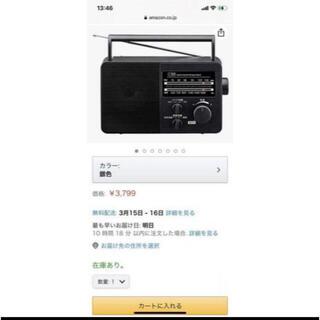 【取引実績900】ポータブルラジオ 高感度受信 AM FM対応(ラジオ)
