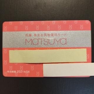マツヤ(松屋)の松屋 株主買物優待カード(ショッピング)