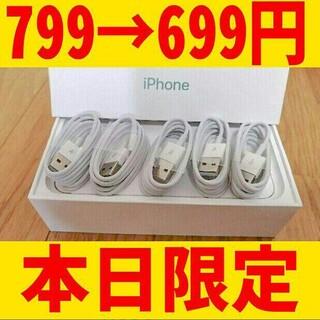 iPhone充電器 ライトニングケーブル 純正品質5本セット 送料無料lY(その他)