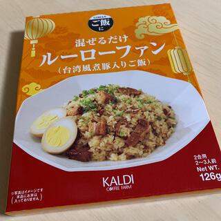 KALDI - カルディ 混ぜるだけルーローファン