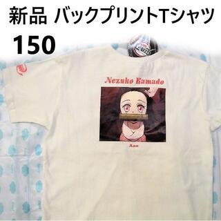 新品 禰豆子 バックプリントTシャツ 150 白 半袖Tシャツ 無限列車編 場面(その他)