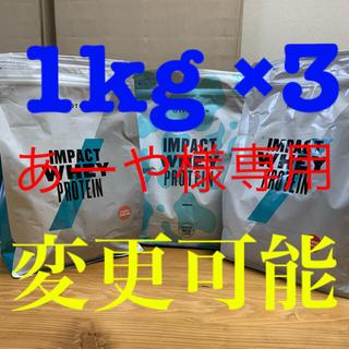 マイプロテイン(MYPROTEIN)のマイプロテイン  1kg ×3  ホエイプロテイン  インパクトホエイプロテイン(プロテイン)