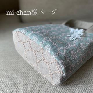 ミナペルホネン(mina perhonen)のmi-chan様 専用ページ ミナペルホネン 底が丸いトートバック(トートバッグ)