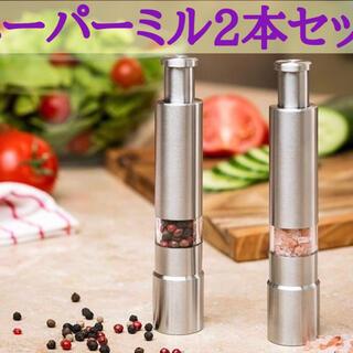 手動ペッパーミル ステンレス製 2本セット(調理道具/製菓道具)