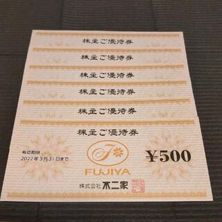 フジヤ(不二家)の不二家 株主優待券 3000円分有効期限 2022年3月31日まで(レストラン/食事券)