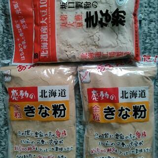 北海道産大豆使用大袋175㌘入り坂口製粉と中村食品のきな粉3袋570円です。(豆腐/豆製品)