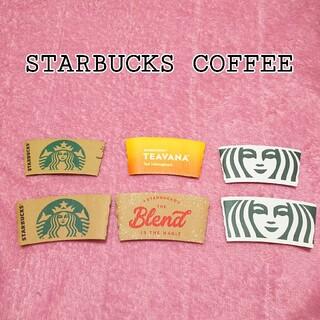 スターバックスコーヒー(Starbucks Coffee)のスターバックス♡スリーブ 6枚セット(その他)