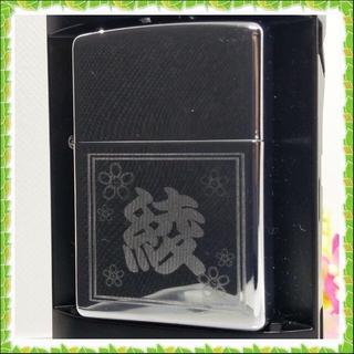 ジッポー(ZIPPO)の№499 ZIPPO 綾 ジッポー 2005年8月 【H 05】(タバコグッズ)