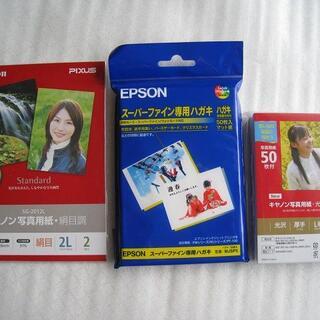 エプソン(EPSON)の☆ 写真プリント用紙   ☆3種まとめて(その他)