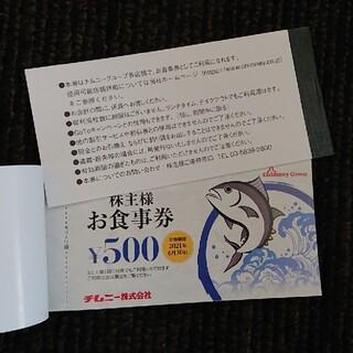 チムニー株主優待券11000円分(レストラン/食事券)