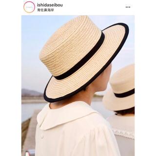 トゥモローランド(TOMORROWLAND)の石田製帽 ストローハット(麦わら帽子/ストローハット)