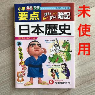 【未使用】ワイド版 小学要点 日本歴史すいすい暗記(語学/参考書)