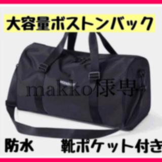 【Mako様専用】ボストンバック 大容量 旅行 帰省 軽量 防水 アウトドア(旅行用品)