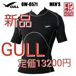 ガル(GULL)の新品GULL ウェットスーツインナー スキューバダイビング ラッシュガード(マリン/スイミング)