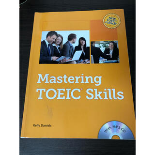 mastering Toeic skill 850-990(資格/検定)